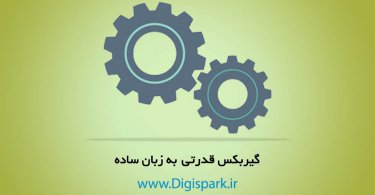 what-is-gearbox-part 2-digispark