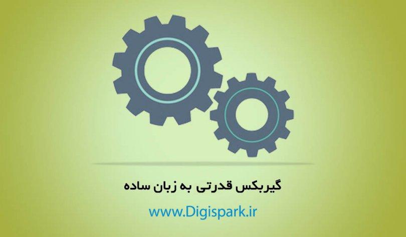 what-is-gearbox-part 2-digispark