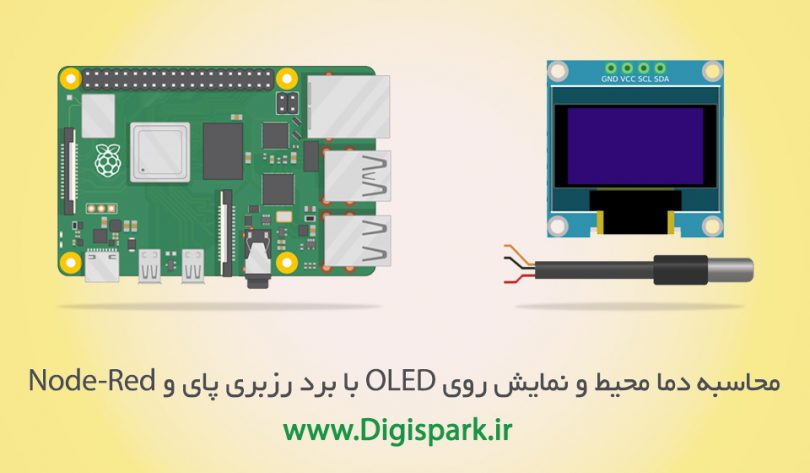 ds18b20-with-raspberry-pi-oled-display-and-node-red-digispark