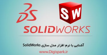 getting-started-with-solidworks-digispark