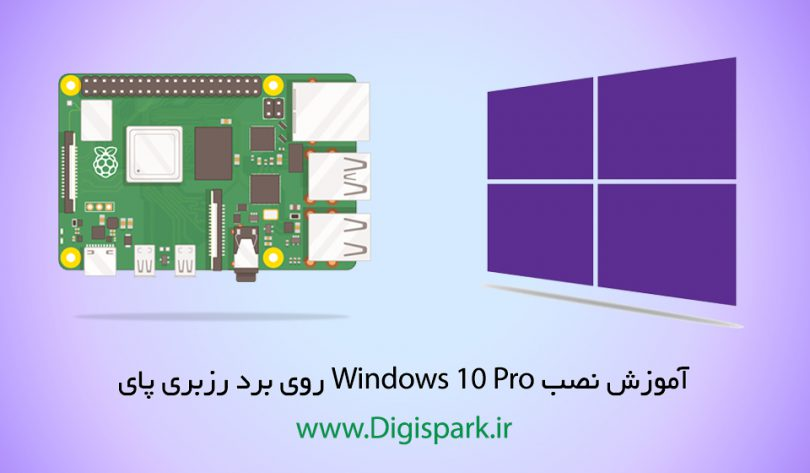 install-windows-10-pro-in-raspberry-pi-digispark
