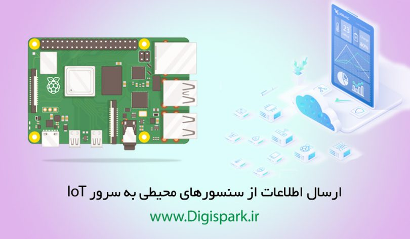 iot-project-with-uBeac-and-raspberry-pi--http-post--digispark