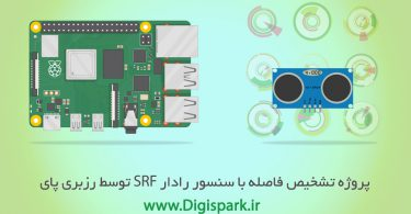 making-radar-with-srf-and-raspberry-pi-digispark