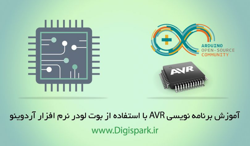 programming-avr-with-arduino-ide-and-bootloader-digispark-
