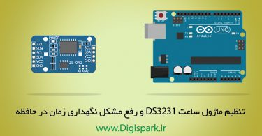 set-up-ds3231-clock-module-with-arduino-digispark