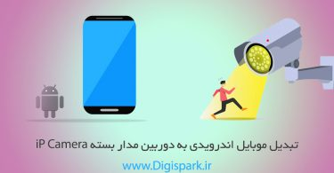 use-android-mobile-as-a-ip-camera-digispark-