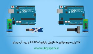 control-servo-motor-with-arduino-and-hc-05-bluetooth-module--digispark
