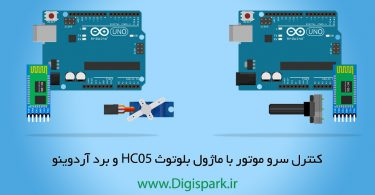control-servo-motor-with-arduino-and-hc-05-bluetooth-module--digispark