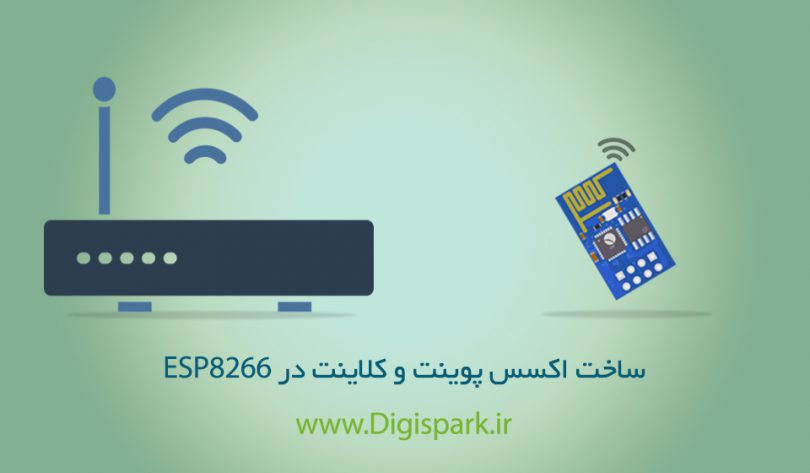 how-to-create-access-point-with-esp8266-digispark-