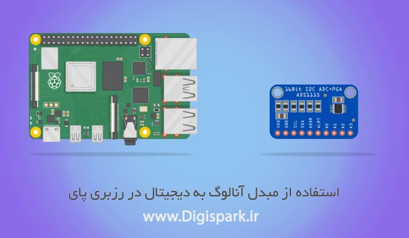ADS1115-with-raspberry-pi-digispark