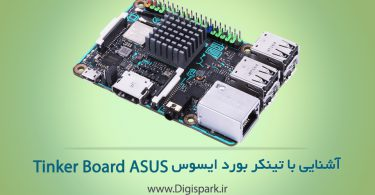 Thinker-Board-Asus-digispark