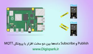publish-and-sebscribe-between-hardware-with-mqtt-digispark