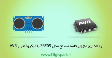 running-srf04-avr-atmega8-digispark-