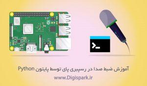 voice-recording-with-raspberry-pi-and-python-digispark