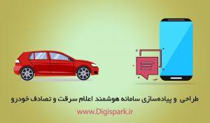 car-thief-detector-with-esp8266-adxl345-and-sim800-sms-module-digispark