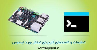 tinker-board-useful-command-in-tnker-os-digispark