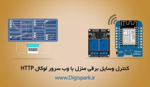 Local-Webserver-with-Wemos-and-control-relay-digispark