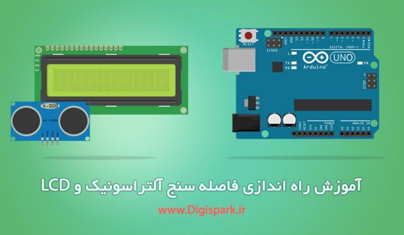 arduino-kit-srf-lcd-distance-meter-digispark