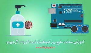 corona-virus-automatic-hand-sanitizer-arduino-and-srf-servo-digispark