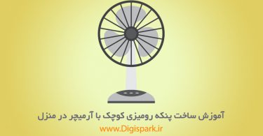 handmade-small-desk-diy-fan-digispark