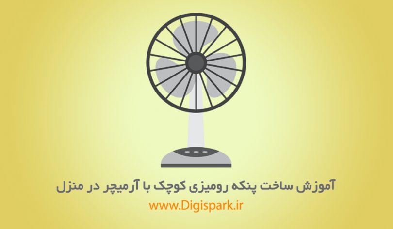 handmade-small-desk-diy-fan-digispark