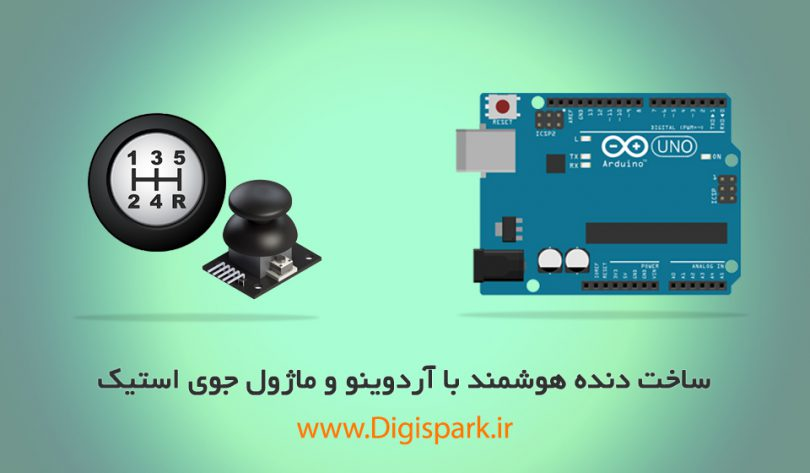 smart-car-gear-shift-arduino-and-joystick-digispark