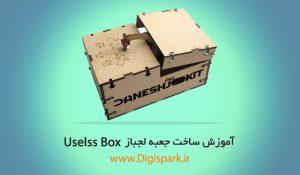 جعبه لجباز useless-box-digispark