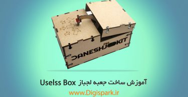 جعبه لجباز useless-box-digispark