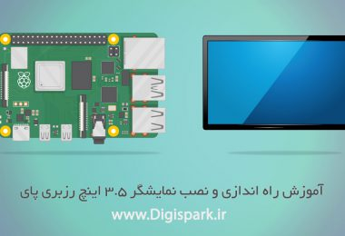 lcd-3-5-inch-raspberry-pi-shield-digispark