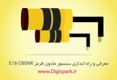 getting-started-with-e18-d80nk-sensor-infrared-digispark