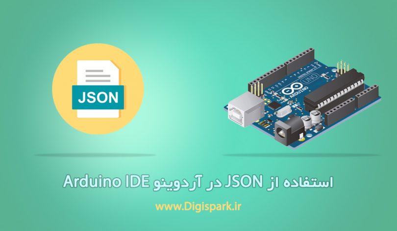 json-in-arduino-ide-digispark