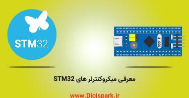 معرفی میکروکنترلر های STM32