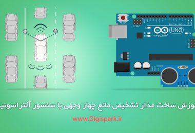 arduino-srf-ultrasonic-obstacle-oled-display-digispark