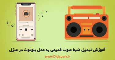 change-old-stereo-player-to-bluetooth-with-diy-module-digispark