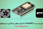 connect-google-assistant-to-nodemcu-with-ifttt-and-adafruit-io-digispark