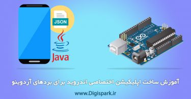 create-android-app-for-arduino-digispark