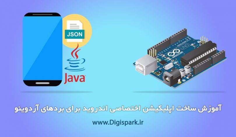create-android-app-for-arduino-digispark