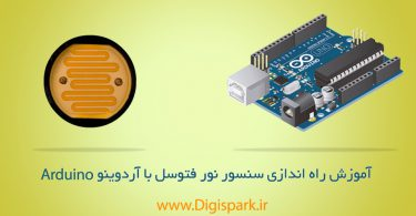 getting-started-with-ldr-and-arduino-digispark