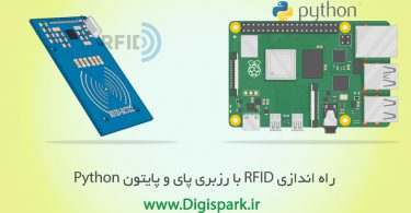 getting-stated-with-python-rfid-and-raspberry-pi-digispark