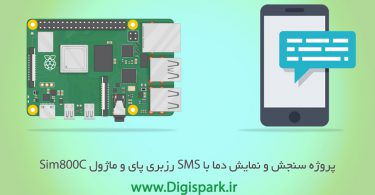 raspberry-pi-sms-temperature-monitoring-with-sim800c-digispark