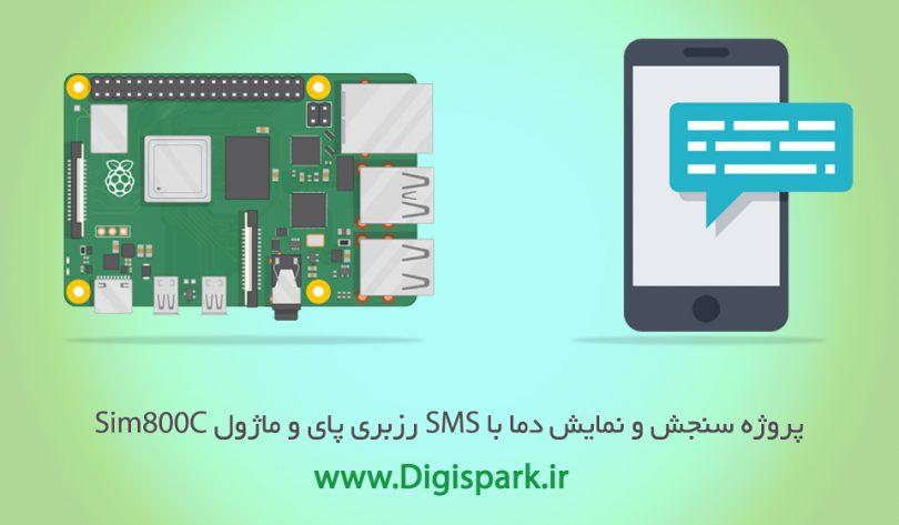 raspberry-pi-sms-temperature-monitoring-with-sim800c-digispark