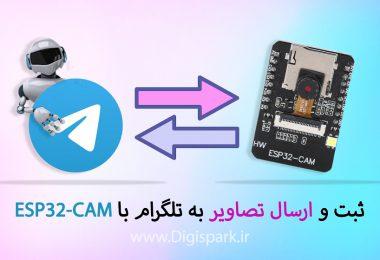 ثبت و ارسال تصاویر به تلگرام با ESP32-CAM