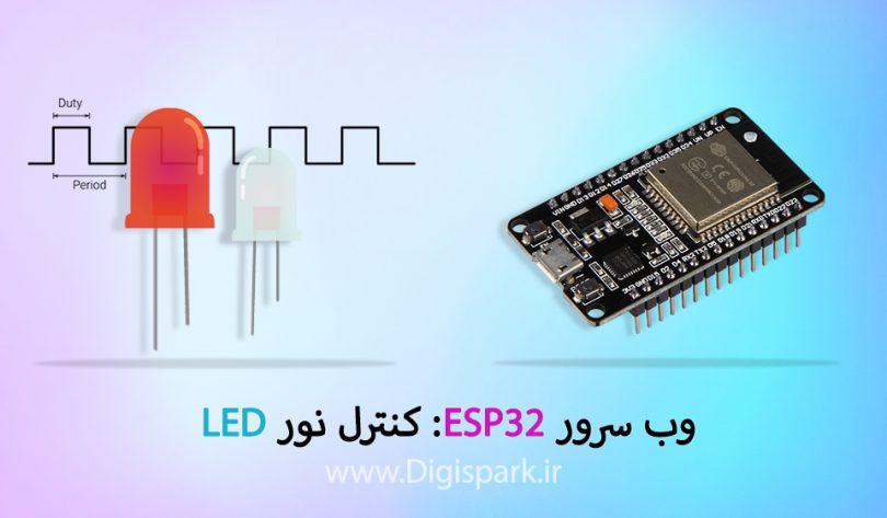 وب سرور ESP32: کنترل نور LED