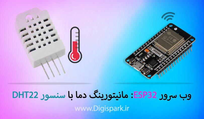 وب سرور ESP32: مانیتورینگ دما با سنسور DHT22