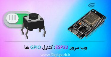 وب سرور ESP32: کنترل GPIO بصورت سخت افزاری و نرم افزاری