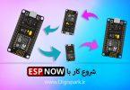 شروع کار با ESP-NOW (تبادل داده بین برد های ESP32)
