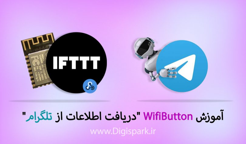wifibotton سایت ifttt