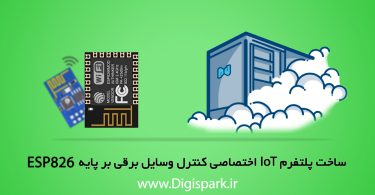 simple-iot-platform-with-esp8266-and-cloud-server-2-digispark