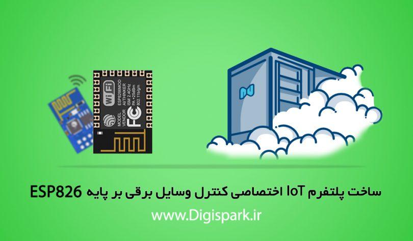 simple-iot-platform-with-esp8266-and-cloud-server-2-digispark