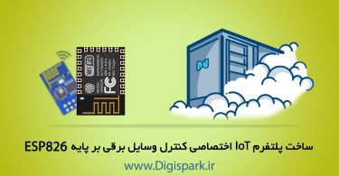 simple-iot-platform-with-esp8266-and-cloud-server-digispark